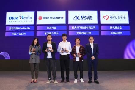 第27届中国国际广告节,科大讯飞再摘18项大奖