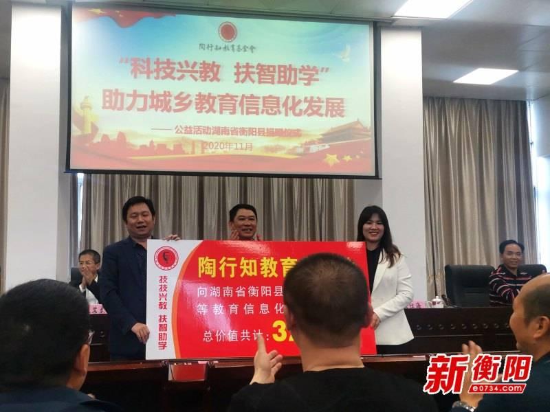 陶行知教育基金会向衡阳县中小学校捐赠321万元教育设备