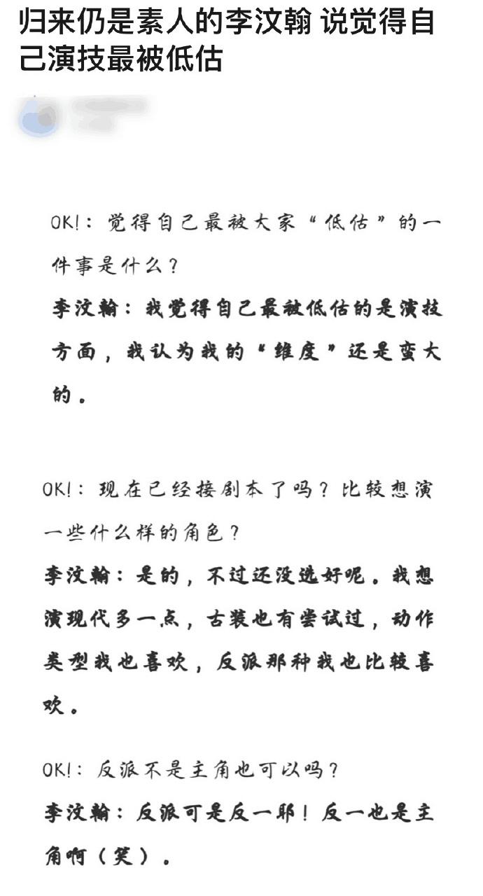 李汶瀚受访称本人演技被低估 演反派也能够是配角(图2)