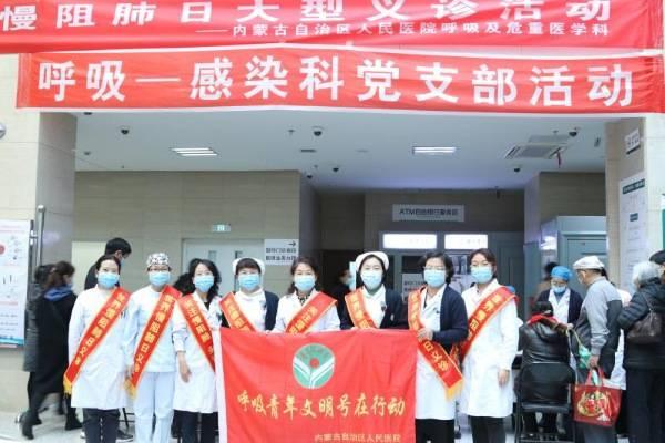世界慢阻肺日内蒙自治区人民医院呼吸与危重症医学科开展义诊活动
