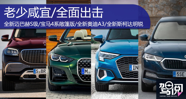 2020广州车展有哪些即将发布的德国新车?
