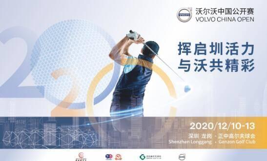 2020年沃尔沃中国公开赛宣布回归 12月深圳开杆