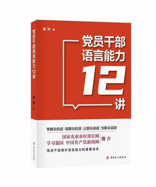《党员干部语言能力12讲》畅销:半年时间 印刷四次