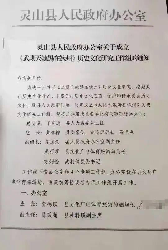 苗凤军:研究武则天她妈在钦州,发展地方文化不能变了味