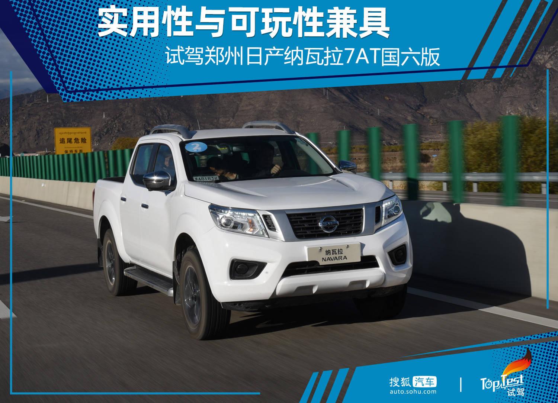 实用性与可玩性兼具 试驾郑州日产纳瓦拉7AT国六版