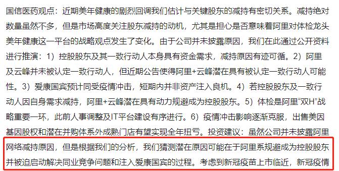 """爱康国宾实名举报国信证券分析师再""""发酵"""",已进一步提供涉嫌违规相关资料"""