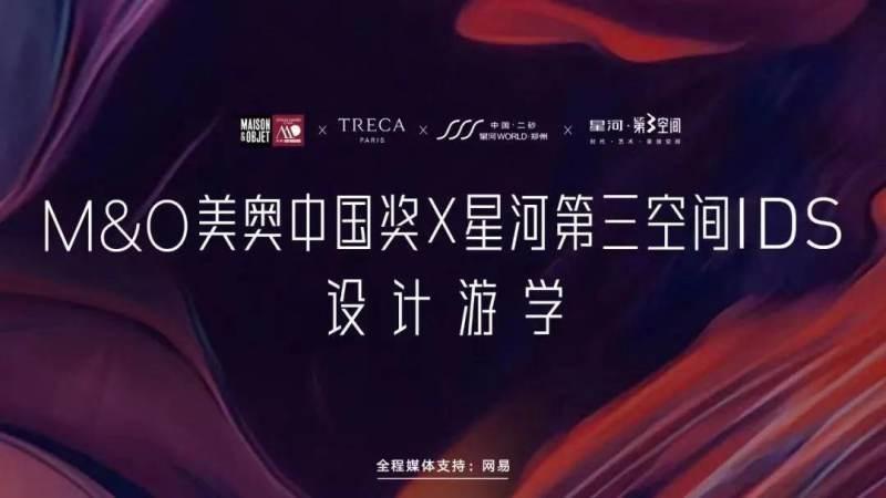 中外交流丨法国崔佧TRECA走进郑州,参与中法设计游学计划