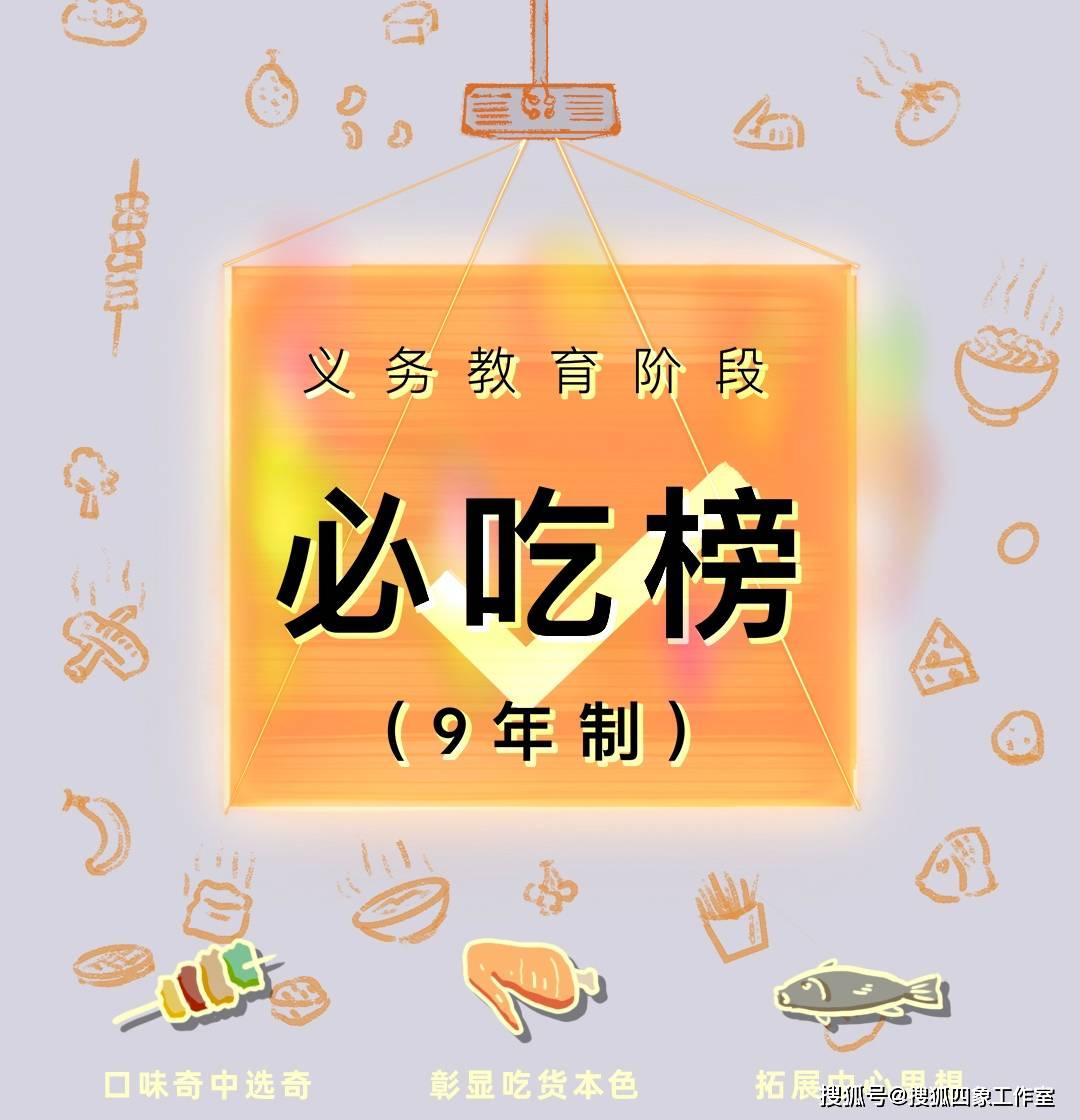 原8090后我哭了:小学语文课本其实是一个美食分享会吗?
