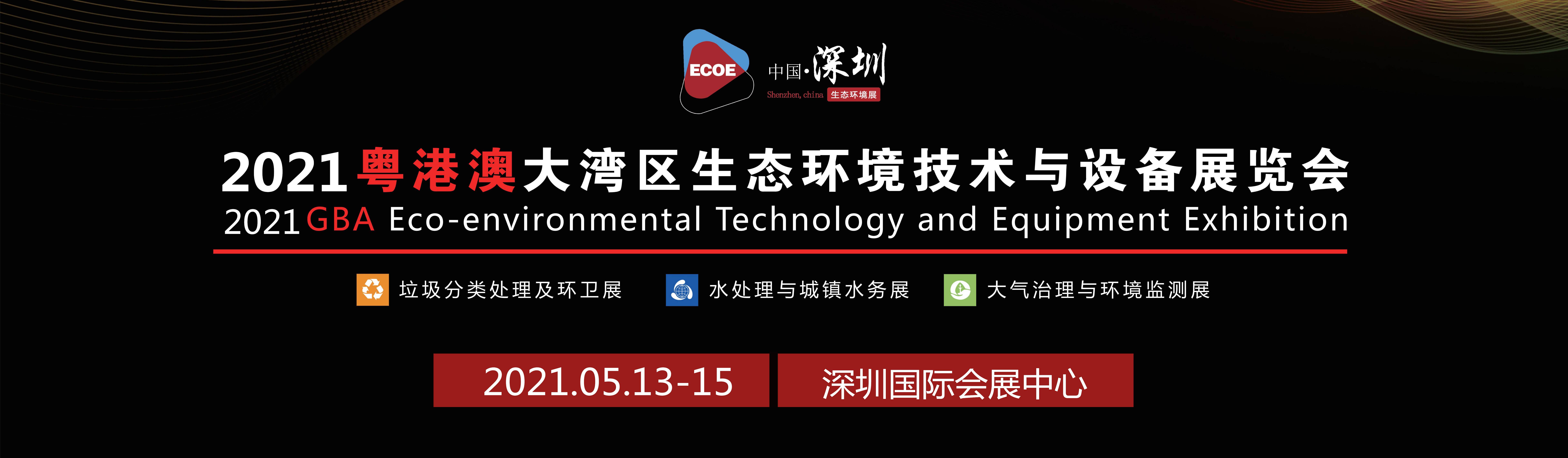 2021深圳国际环保展览会/5月粤港澳