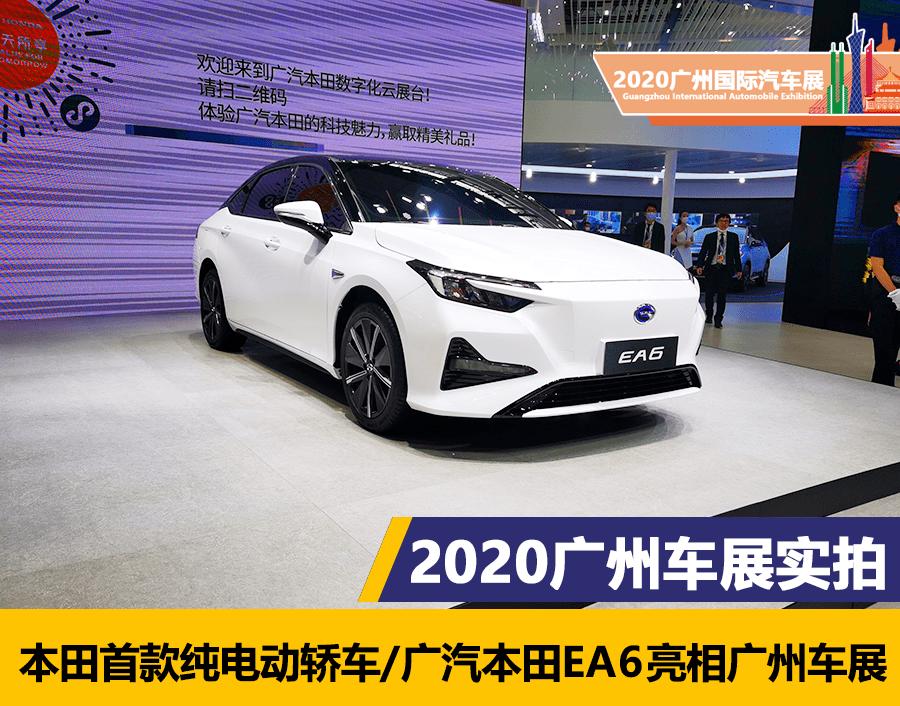 2020广州车展:本田首款纯电动车/广汽本田EA6亮相广州车展
