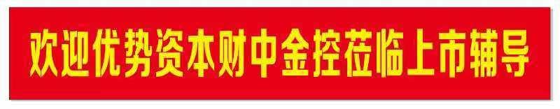 优势资本:乾翔快讯——热烈欢迎优势资本、财中金控高层