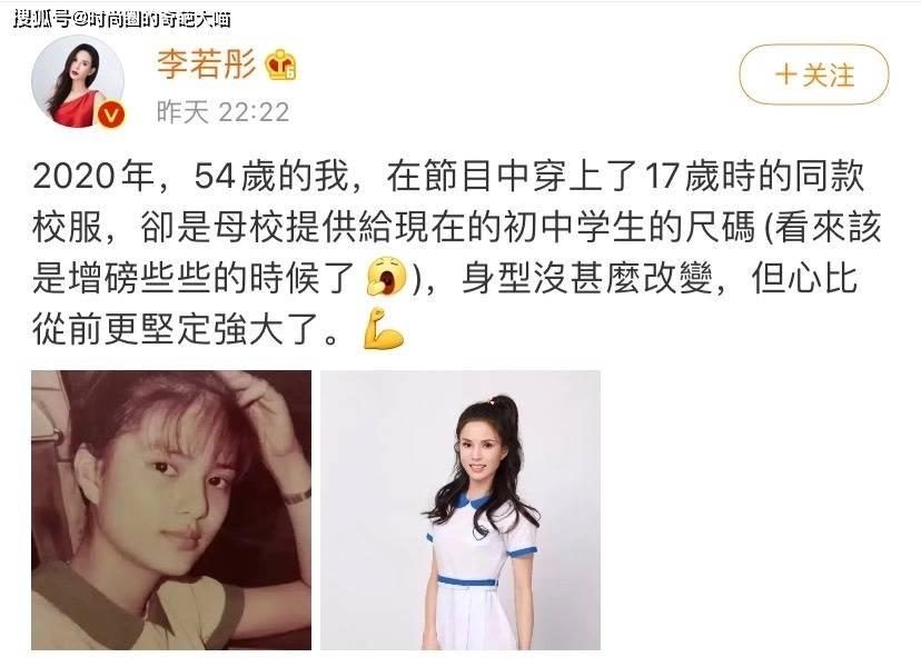 54岁李若彤与17岁相差无几,当年衣服照旧穿的进,身材完全不走样