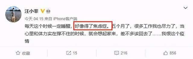 汪小菲疑得焦虑症:我恨这个疫情