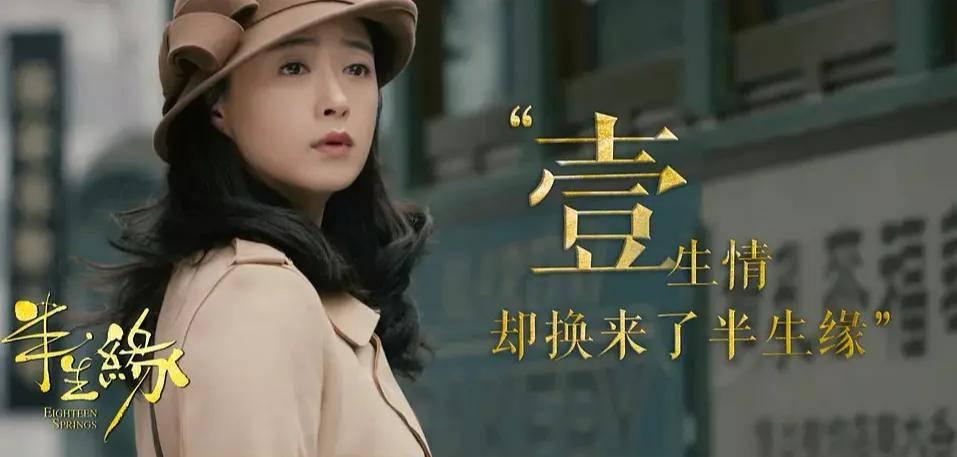 新《半生缘》热度垫底,蒋欣太彪悍像妇女主任,和原著形象相差大