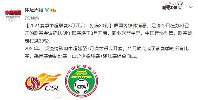足协确认2021中超联赛3月开启,职业联盟主导比赛打满30轮!