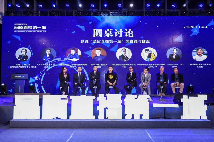 """达达集团发挥""""直播+""""赋能 推动建设上海""""品质直播第一城"""""""
