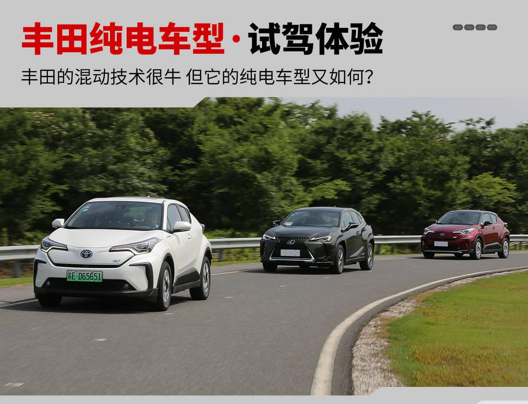 丰田的混合动力技术很牛逼,但它的纯电动车型呢?值得买吗?