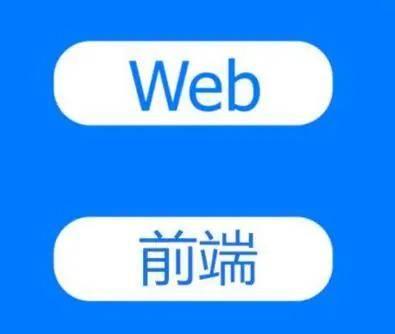 web前端开发面试星辉注册题之HTML常见问题