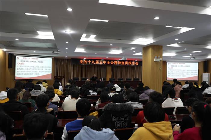山东政法学院集中宣讲党的十九届五中全会精神