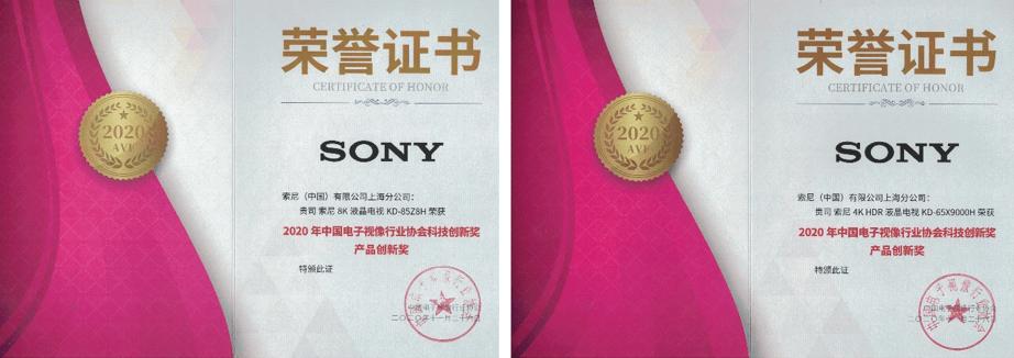 斩获中国电子视像行业协会科技创新奖 索尼电视豪横实力源于何处?