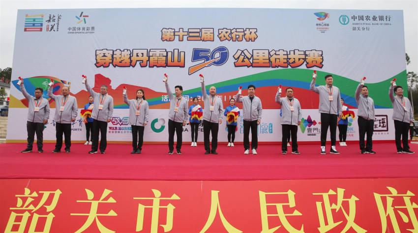 2020第十三届穿越丹霞山50公里徒步赛鸣笛开赛