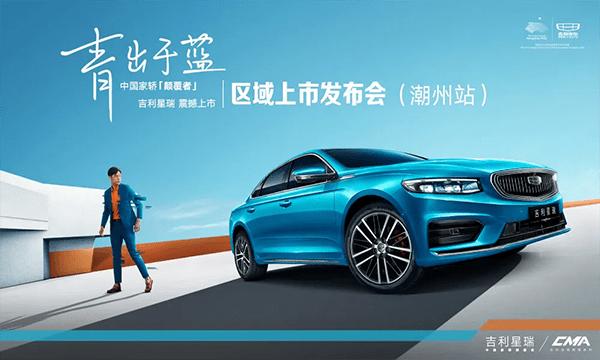 中国家用车【颠覆性】吉利星瑞新车上市发布会圆满结束