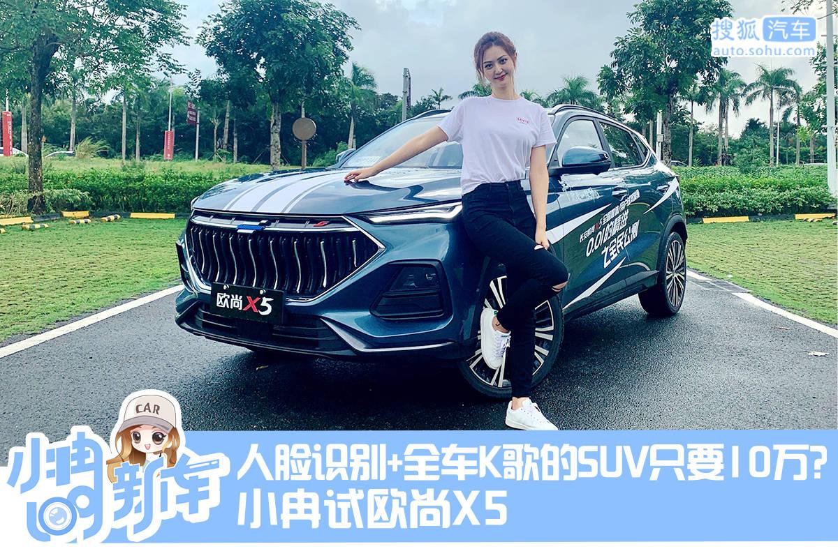 人脸识别+全车K歌的SUV只要10万?小冉试欧尚X5