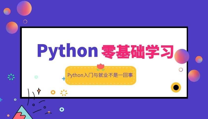 用Python做数据分析,到底有什么优势?这几点你肯定不知道!