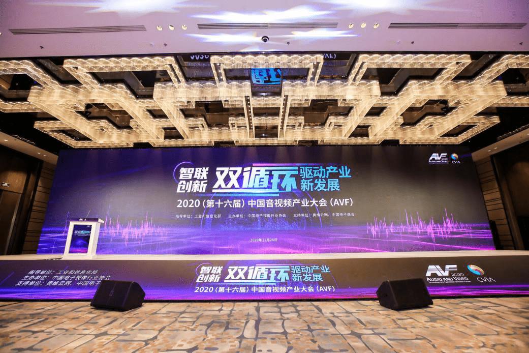 创维商用Swaiot BOARD 全场景智慧屏,荣获中国音视频产业大会产品创新奖
