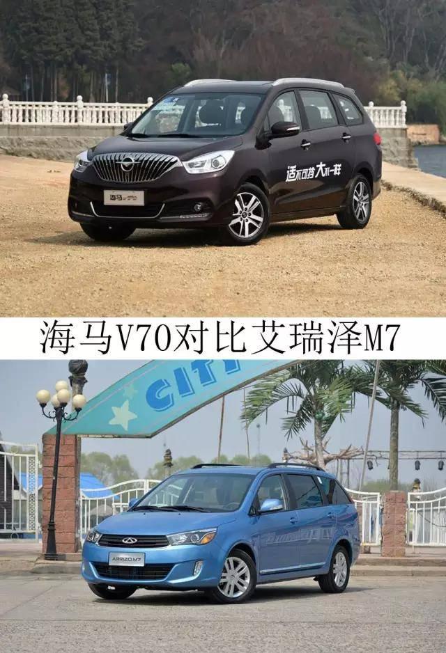 相比阿里索,原海马V70有自己的品牌MPV PK。你喜欢哪辆车