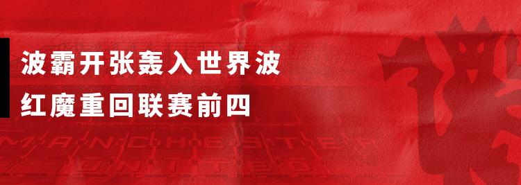 曼联官网:三球逆转西汉姆联 客场连胜 红魔重回联赛前四【OD体育官网】(图1)