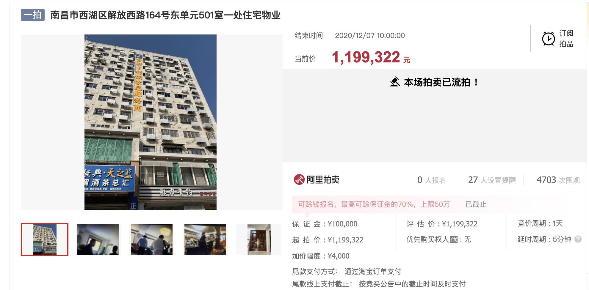拍卖失败!南昌市西湖区解放西路一套房产,119万无人要!