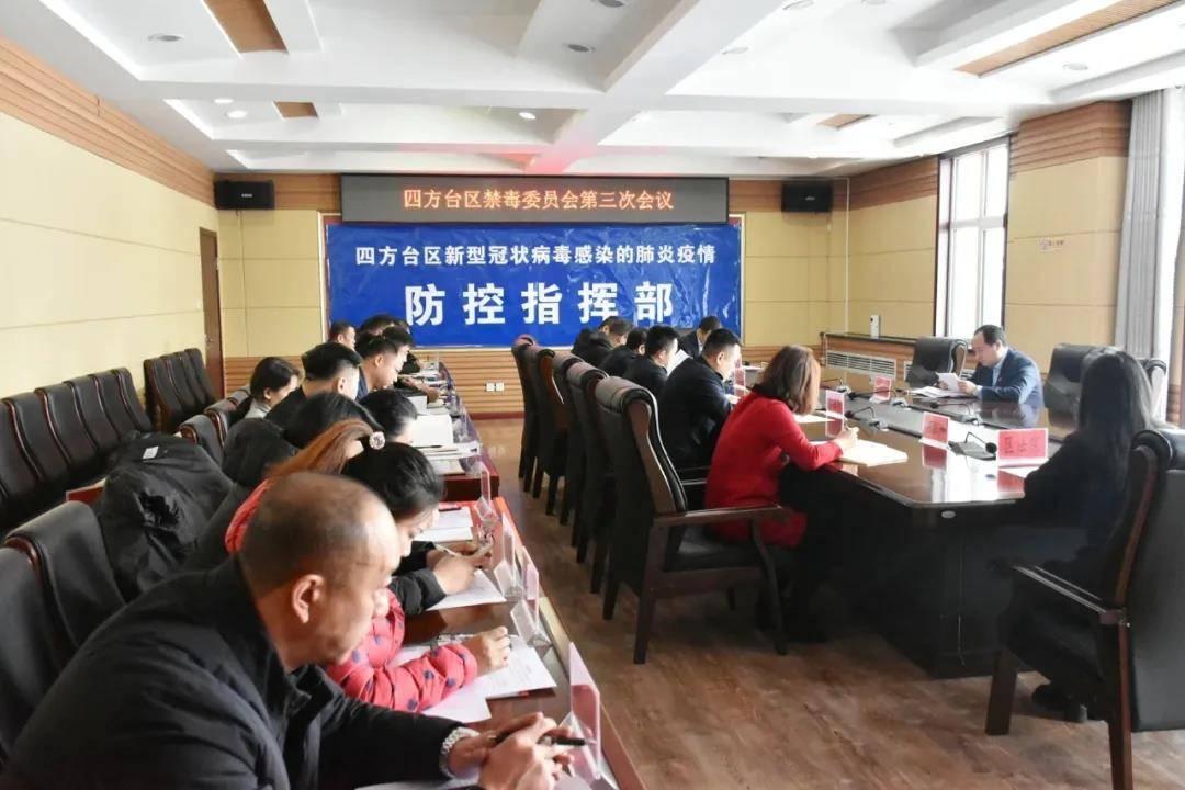 黑龙江双鸭山四方台区禁毒委员会召开第三次会议推进禁毒示范工作