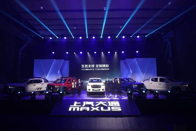 上汽大通T70MAXUS皮卡大家族發售 柴汽電越野旅游全覆蓋