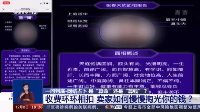 央视起底网络占卜,就是在利用高科技、心理学,算走你的钱! 网络快讯 第4张