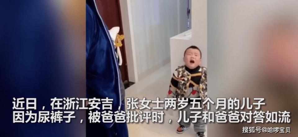 """2岁半萌娃尿床被批评不忘顶嘴,""""吵架""""能力爆棚,爸爸直接笑场"""