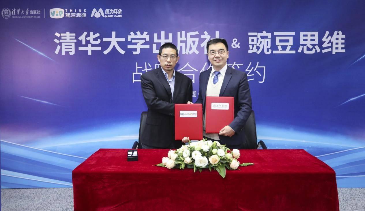 豌豆思维与清华大学出版社达成战略合作 共同出版《少儿思维丛书》