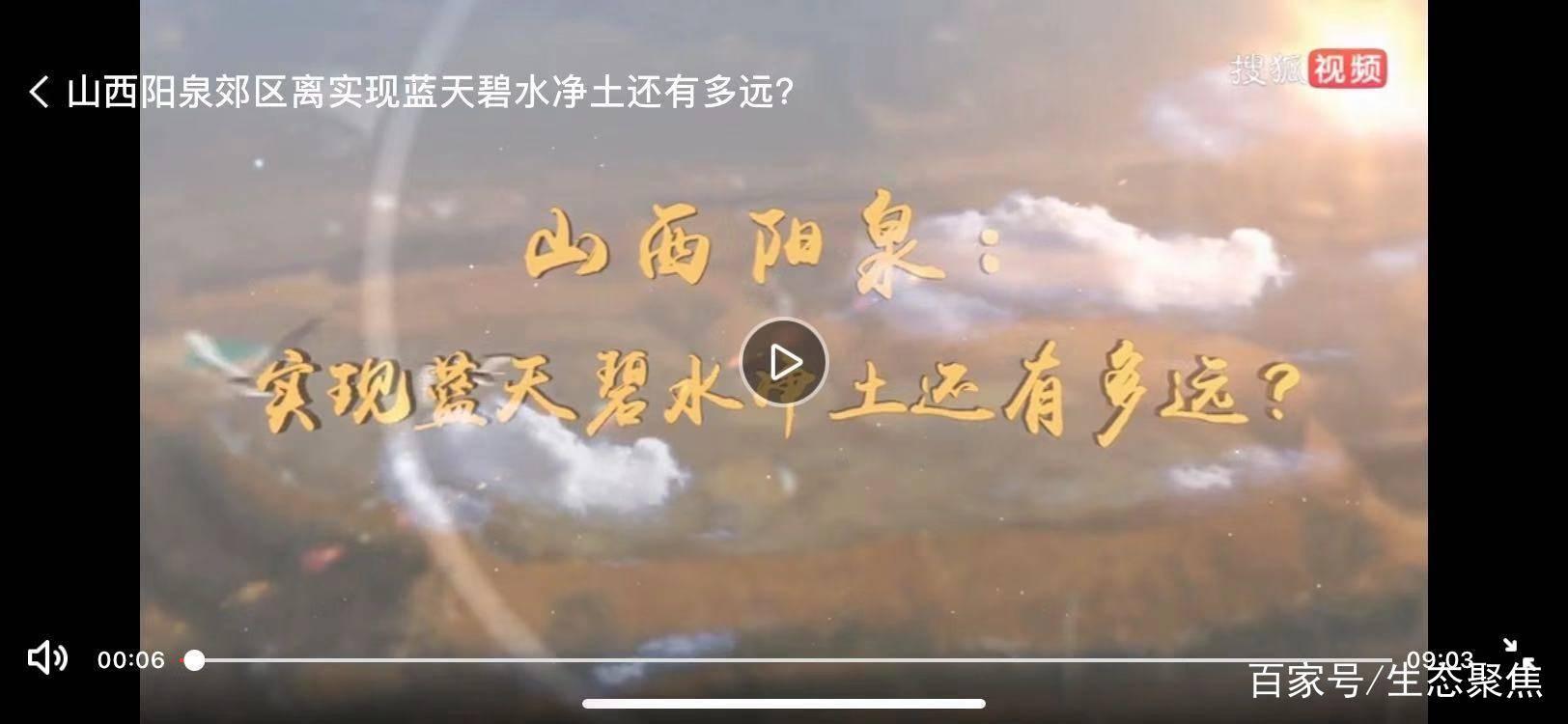 山西阳泉郊区40多家企业污染环境,生态环境治理遭质疑