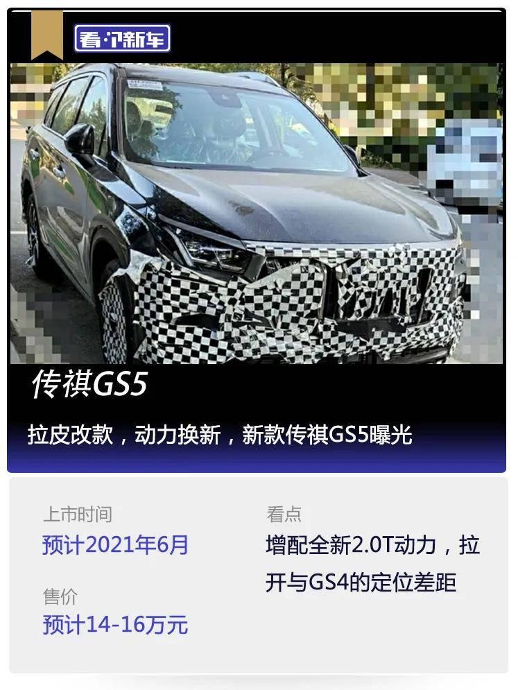 原创看新车,换车型,换动力,曝光新传祺GS5