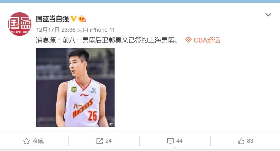 郭昊文已签约上海男篮 曾被八一队雪藏半年