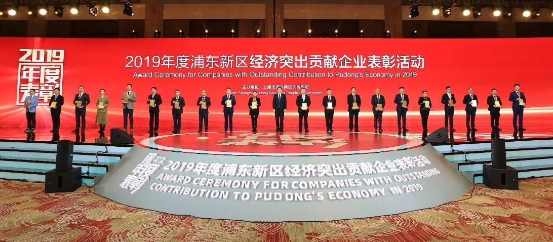 欧普照明荣获2019年度浦东新区民营企业突出贡献奖