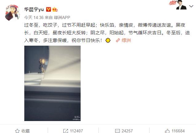 华晨宇发布祝福遭网友调侃:从哪抄的