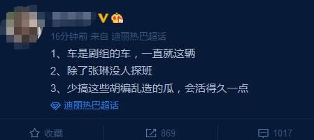 粉丝辟谣黄景瑜探班迪丽热巴:车是剧组的车