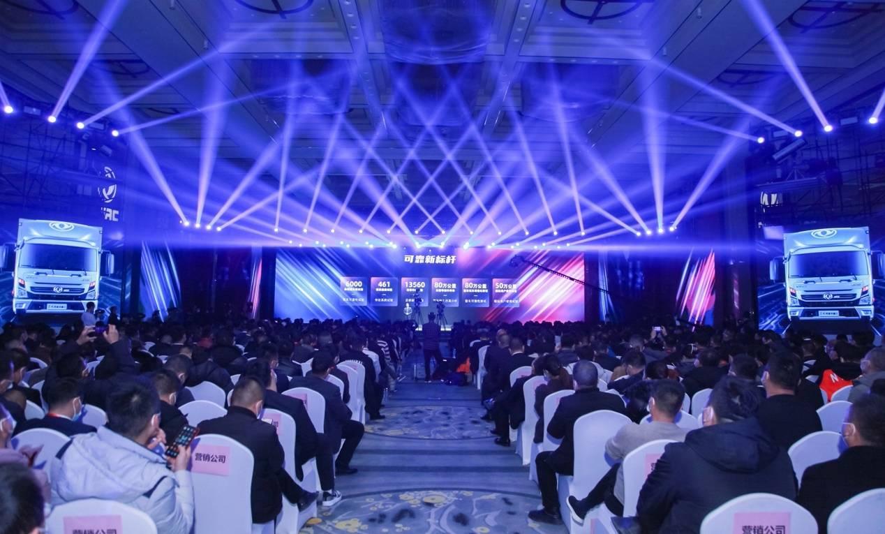 东风汽车2021商务发布会发布新一代高能轻卡船长星云系列