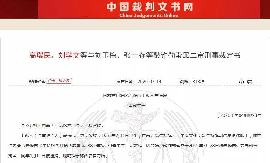 内蒙古一女子添加公务人员微信 利用对方发送淫秽内容实施敲诈