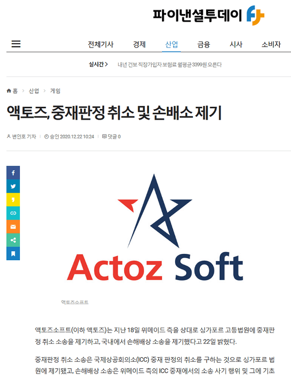 """娱美德卷入多起""""诉讼""""门 韩国警方已启动刑事程序"""