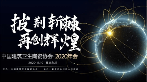 *** 次数:2233049 已用完 请联系开发者*** 航标卫浴董事长肖智勇出席中国修建卫生陶瓷协会年会
