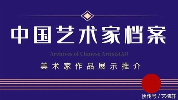 中国艺术家档案||徐冠