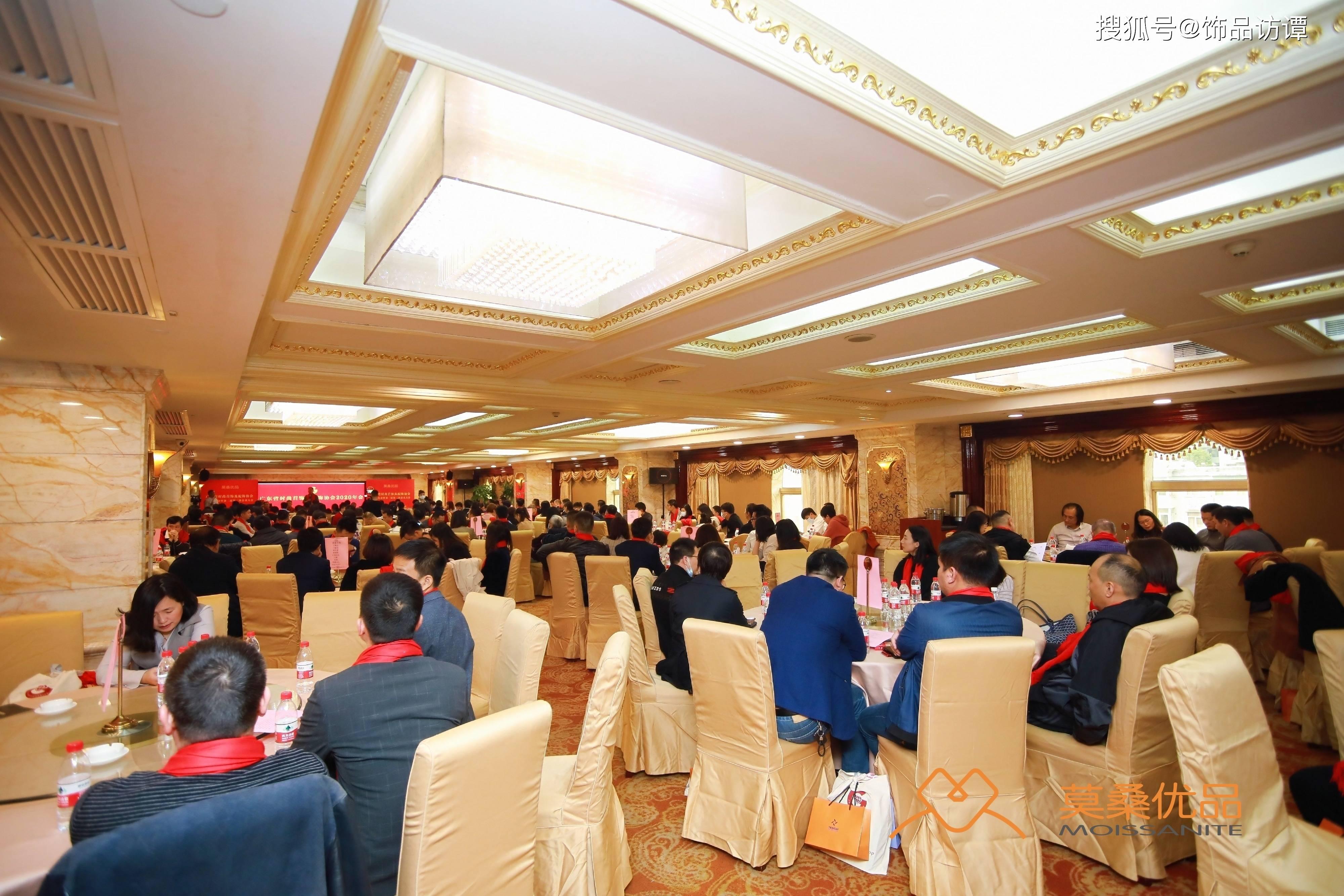 广东时尚珠宝首饰协会2020年年会暨第二届二次会员大会隆重举行