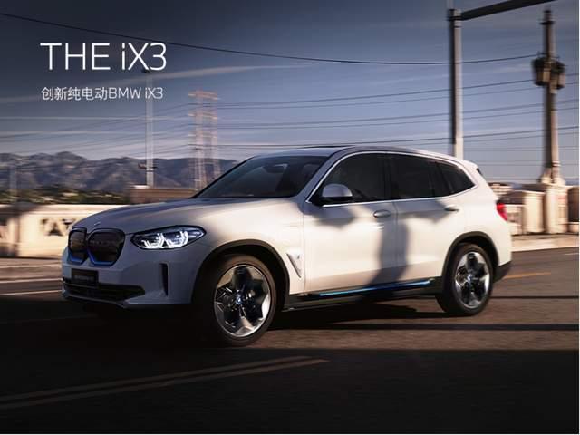 宝马iX3实现纯电动驾驶,开启新旅行新时代